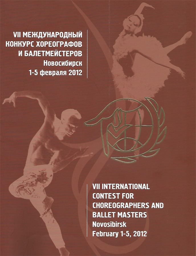 VII International contest - Novosibirsk-1