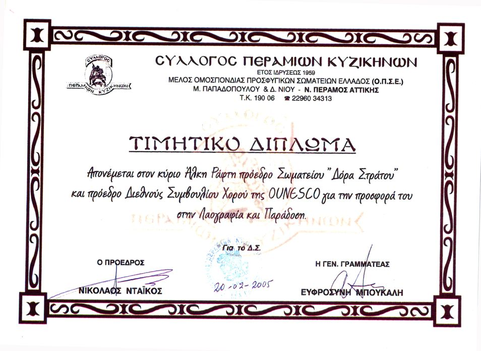 ACRcertificate002small