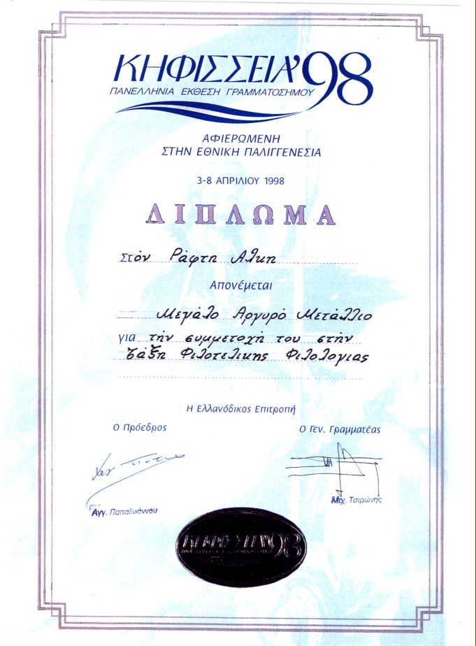ACRcertificate010small