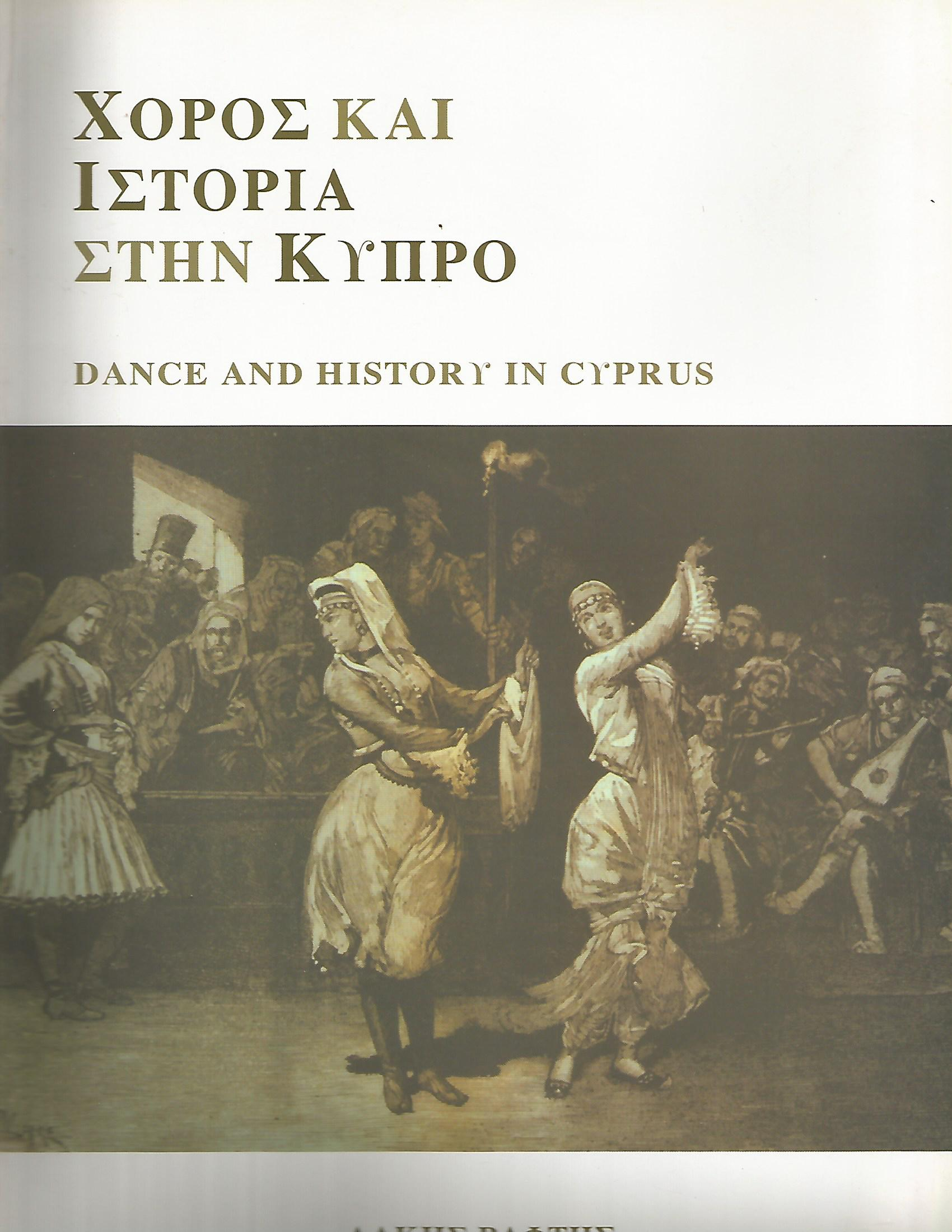 Dance and History in Cyprus