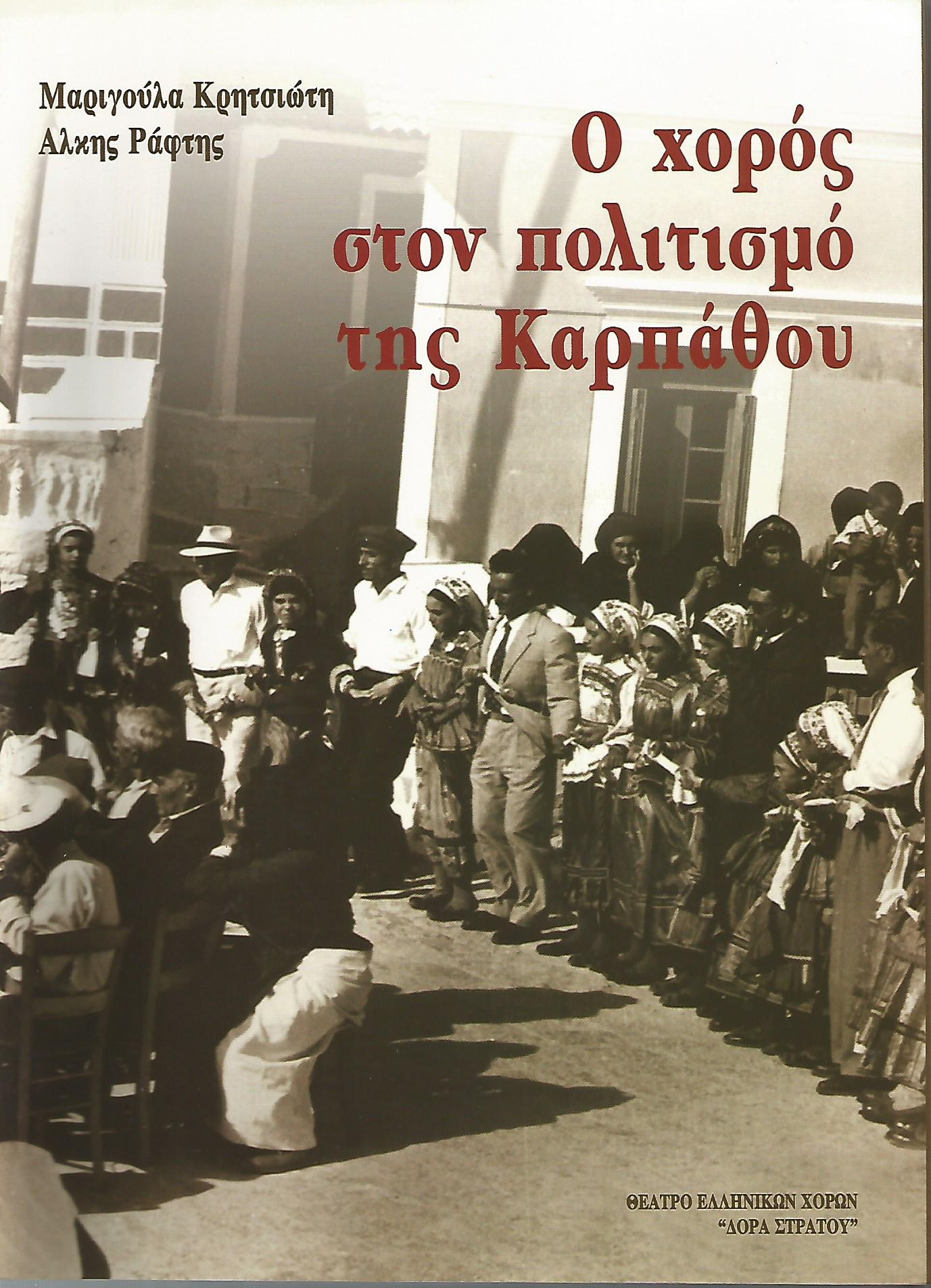 Dance in the culture of Karpathos